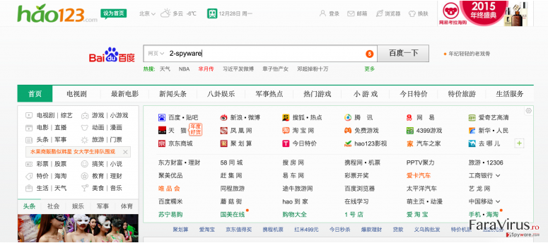 The main page of a browser hijacker called Hao123
