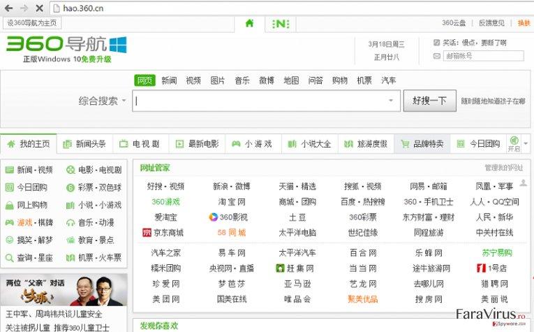 Redirecţionarea Hao.360.cn captură de ecran