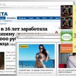 Reclamele Russian captură de ecran