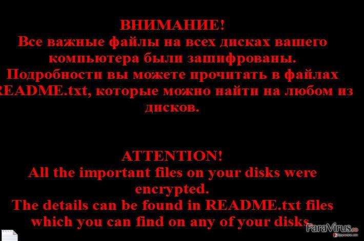 Virusul Troldesh captură de ecran